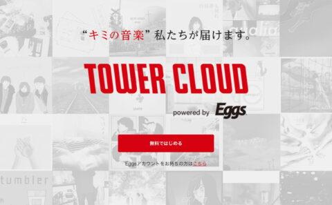 TOWER CLOUD(タワークラウド)のWEBデザイン