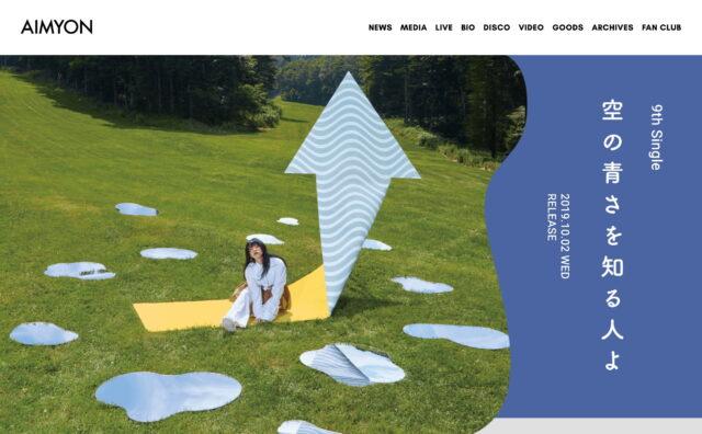 9th Single「空の青さを知る人よ」|あいみょん OFFICIAL SITEのWEBデザイン