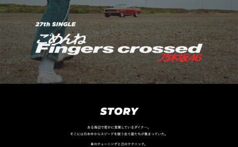 27thシングル「ごめんねFingers crossed」MV 特設サイトのWEBデザイン