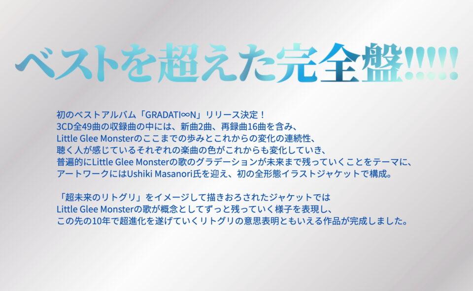 Little Glee Monster「GRADATI∞N」Special SiteのWEBデザイン
