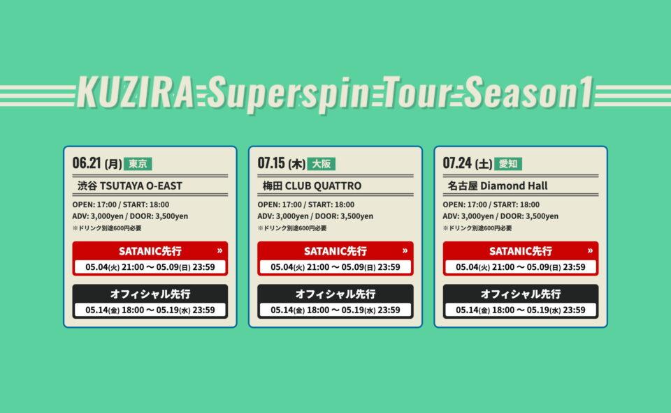 KUZIRA 1st Full Album [ Superspin ] リリース特設サイト / PIZZA OF DEATH RECORDSのWEBデザイン