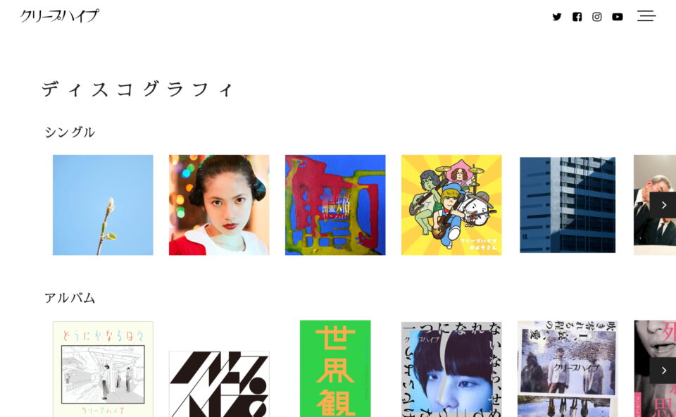 クリープハイプ オフィシャルサイトのWEBデザイン
