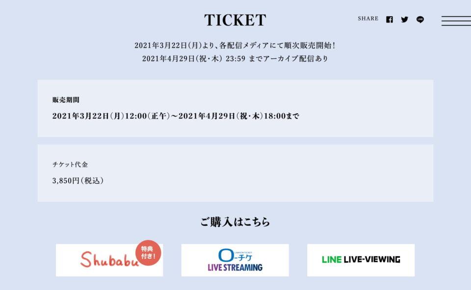 渋谷すばる ONLINE LIVE 2021「NEED」のWEBデザイン
