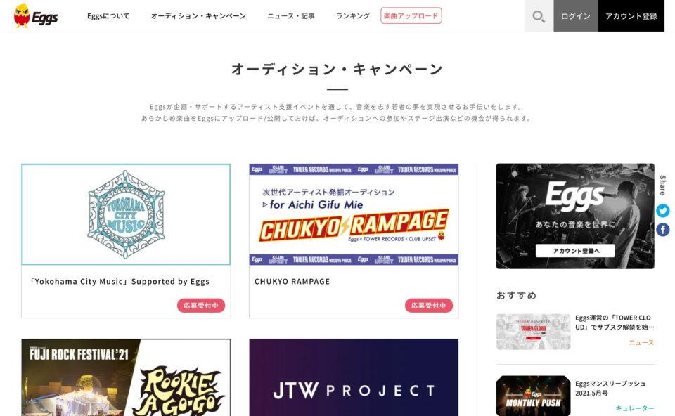 Eggs|インディーズバンド音楽配信サイトのWEBデザイン