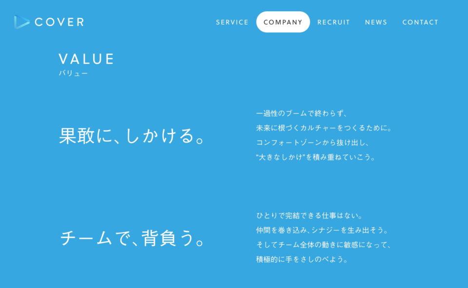 カバー株式会社   つくろう。世界が愛するカルチャーを。のWEBデザイン