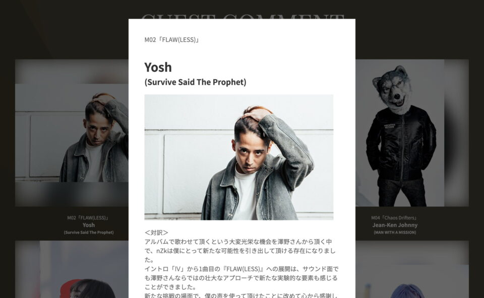 SawanoHiroyuki[nZk]「iv」Special SiteのWEBデザイン