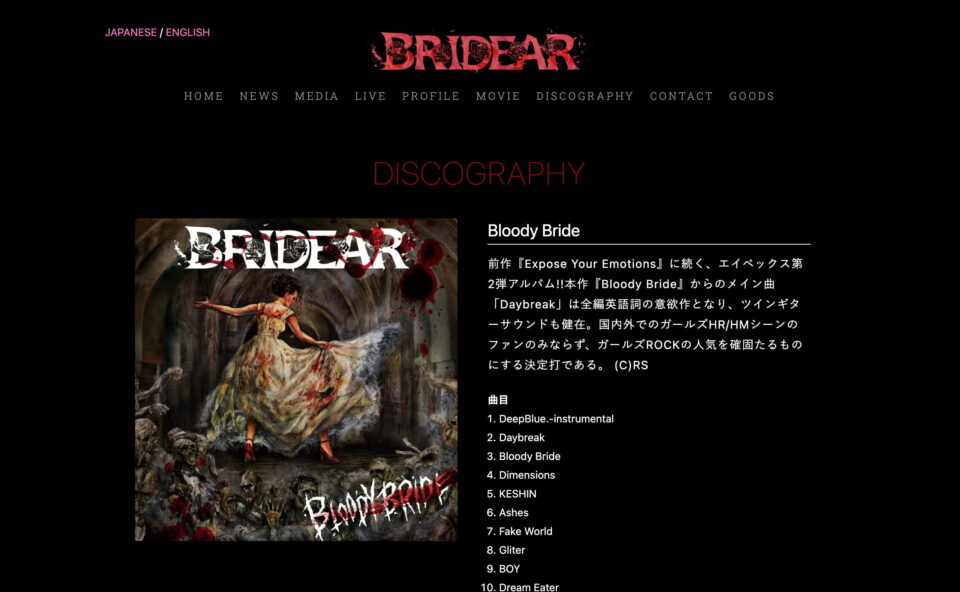 BRIDEAR OFFICIAL WEBSITEのWEBデザイン