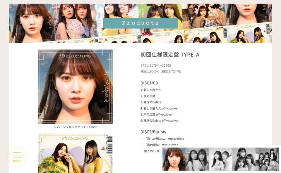 5th single「君しか勝たん」SPECIAL SITE | 日向坂46公式サイトのWEBデザイン