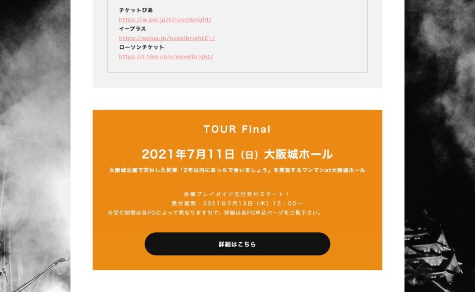 Major 1st Album『開幕宣言』|Novelbright OFFICIAL SITEのWEBデザイン