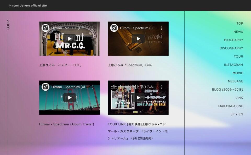 上原ひろみ オフィシャルサイトのWEBデザイン