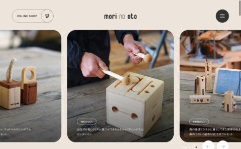岡山の楽器とおもちゃ製作 – mori-no-otoのWEBデザイン