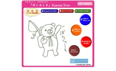 宇多田ヒカル「ぼくはくま」Special SiteのWEBデザイン