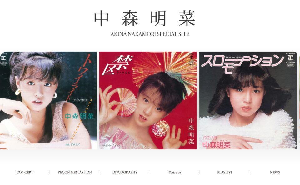 中森明菜特設サイト | Warner Music Japan Inc.のWEBデザイン