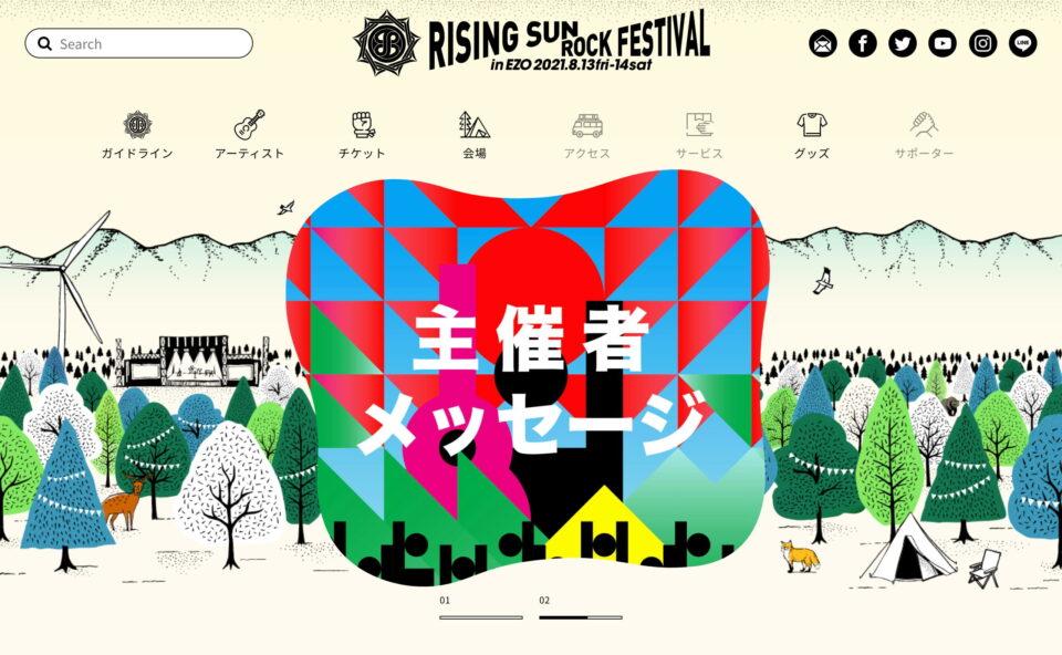 RISING SUN ROCK FESTIVAL 2021 in EZOのWEBデザイン