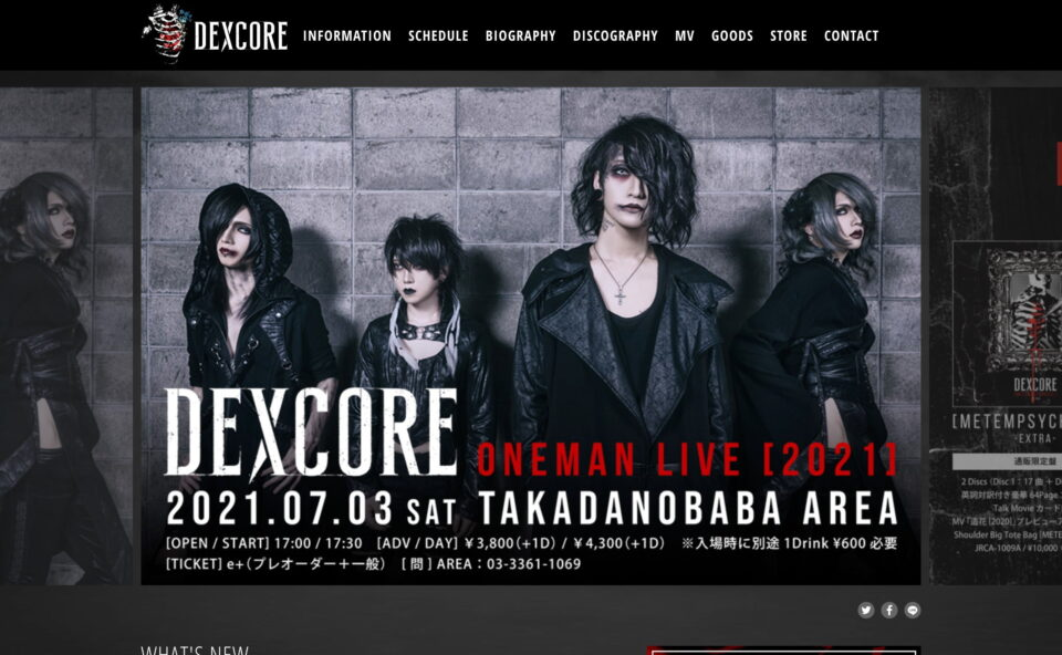 DEXCORE OFFICIAL WEBSITEのWEBデザイン