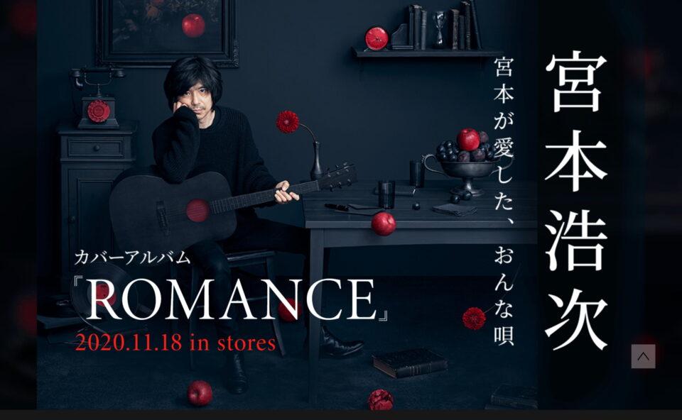 宮本浩次 – カバーアルバム「ROMANCE」スペシャルサイトのWEBデザイン
