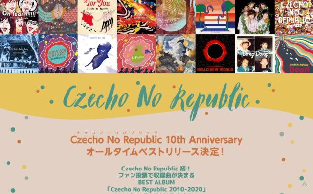 『Czecho No Republic(チェコノーリパブリック)』BEST特設サイトのWEBデザイン