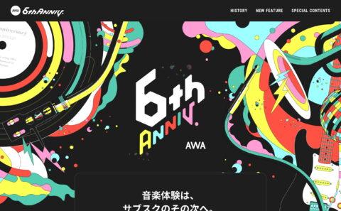 AWA 6th Anniversary – 記念イベントとキャンペーン実施中のWEBデザイン