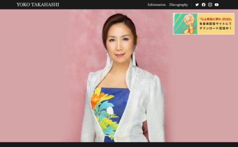 高橋洋子 公式サイト -YOKO TAKAHASHI OFFICIAL WEB SITE-のWEBデザイン