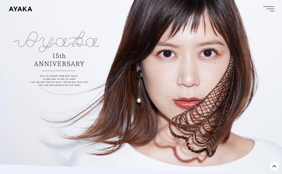絢香 – AYAKA 15th Anniversary Special WebSite –のWEBデザイン