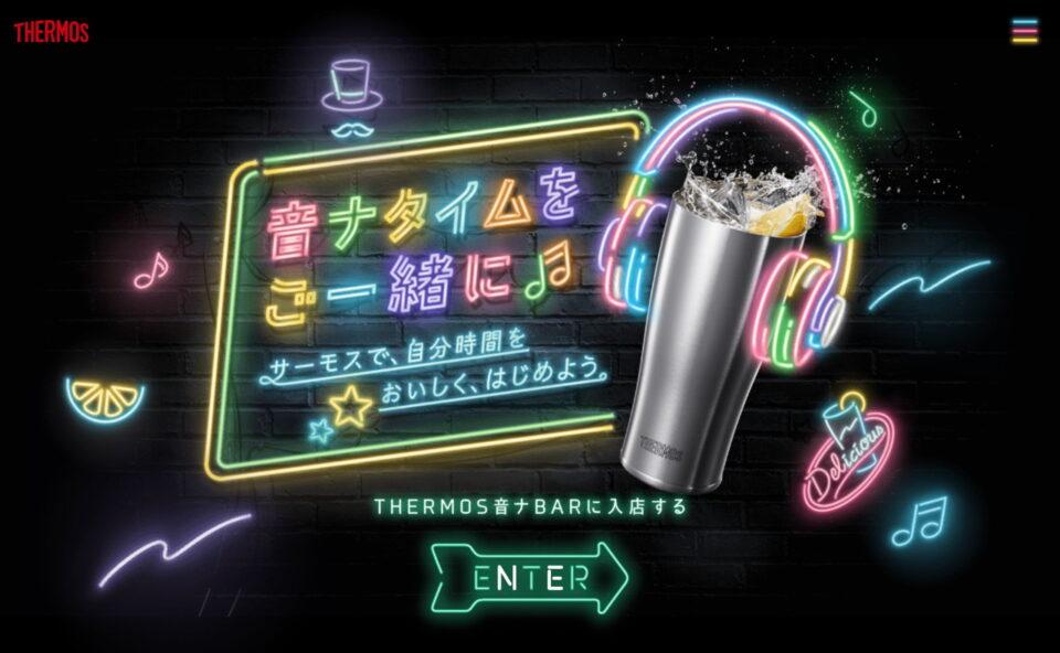 【THERMOS】音ナタイムをご一緒に 音ナBAR(オトナバー)のWEBデザイン