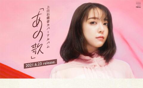 上白石萌音|カバーアルバム「あの歌」特設サイトのWEBデザイン