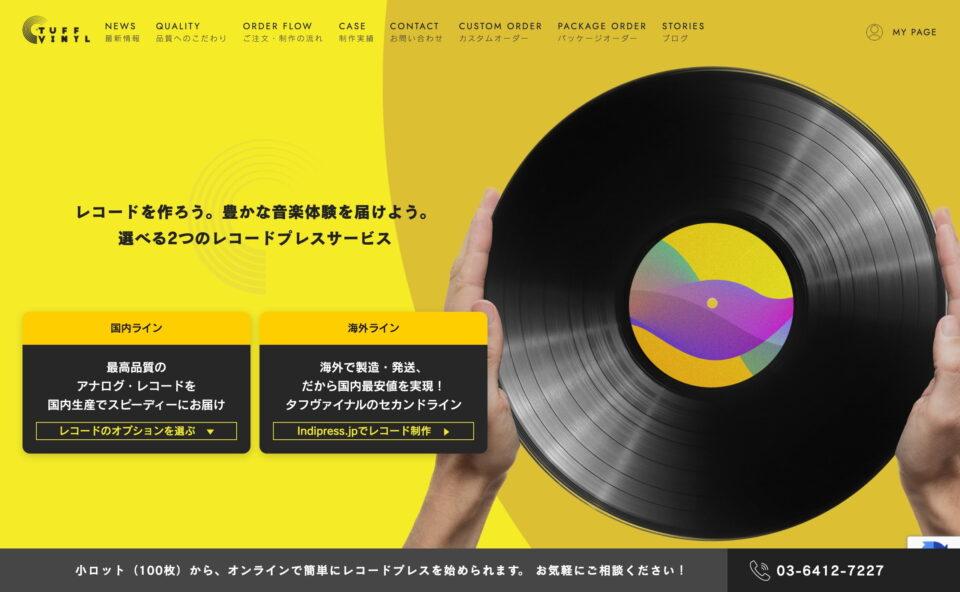 Tuff Vinyl | レコードレーベル発信の国産レコードプレス。のWEBデザイン
