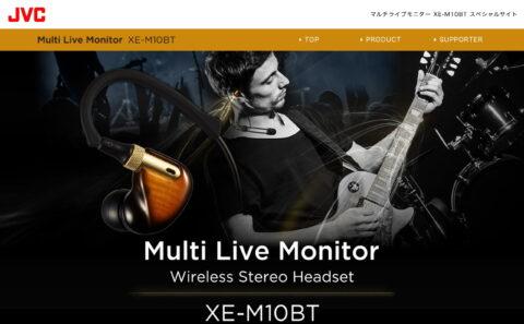 JVCヘッドホン | マルチライブモニター XE-M10BT スペシャルサイトのWEBデザイン