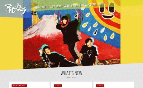 アルカラ Official Web SiteのWEBデザイン