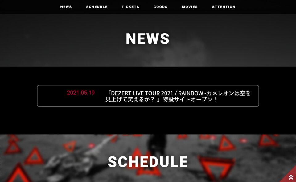 DEZERT LIVE TOUR 2021「RAINBOW -カメレオンは空を見上げて笑えるか?-」のWEBデザイン
