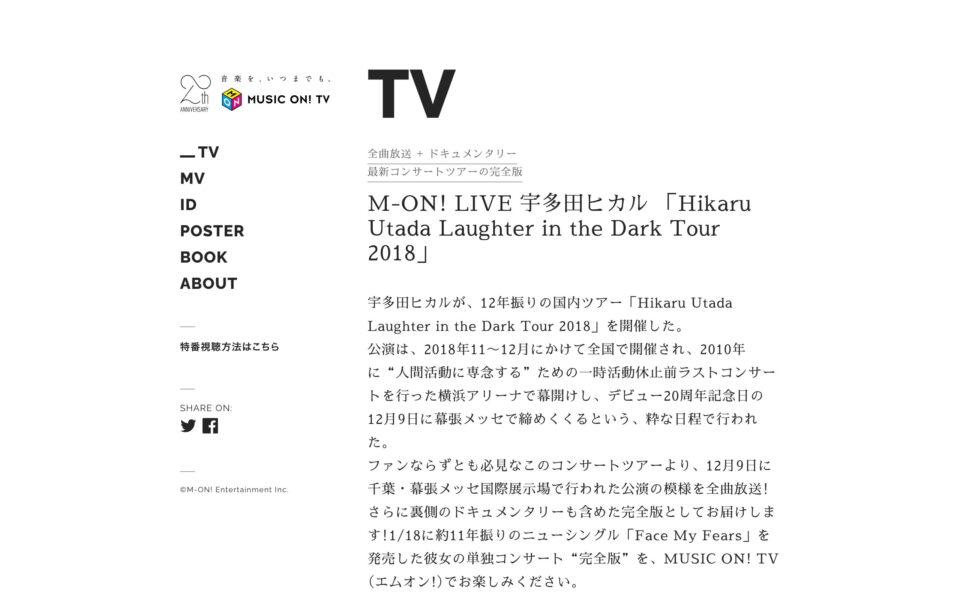 宇多田ヒカル『初恋』 × M-ON! 20th Anniversaryミュージックビデオコラボレーション・プロジェクトのWEBデザイン