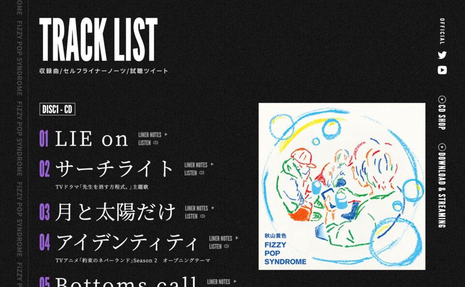 秋山黄色   FIZZY POP SYNDROMEのWEBデザイン