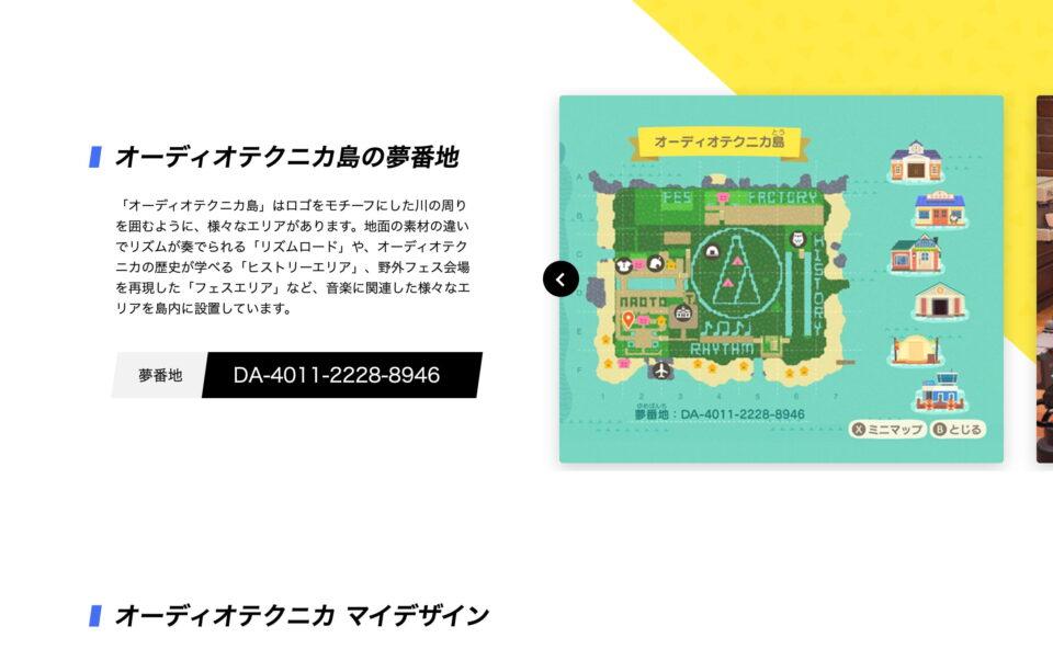 あつまれ どうぶつの森 オーディオテクニカ島 公開中   オーディオテクニカのWEBデザイン