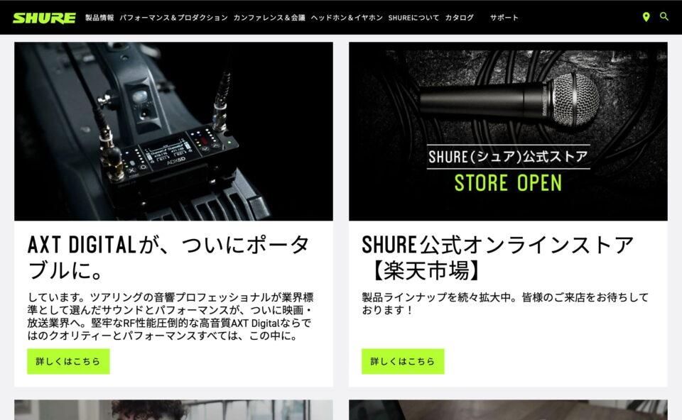Shure シュア | マイクロホン、インイヤーモニタリング、イヤホンやヘッドホンなどオーディオ機器のリーディングカンパニーのWEBデザイン