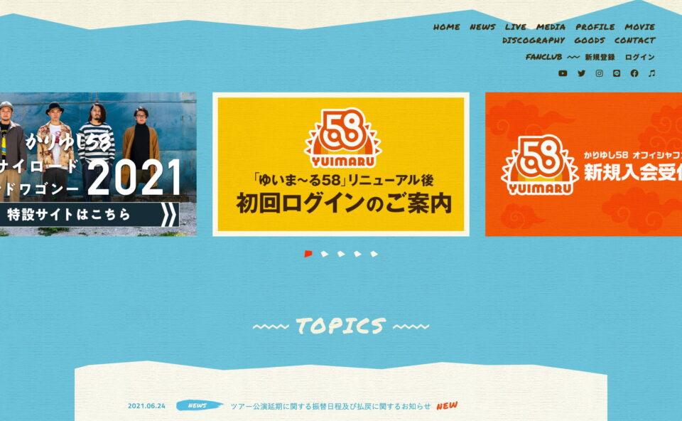 かりゆし58 OFFICIAL WEB SITEのWEBデザイン