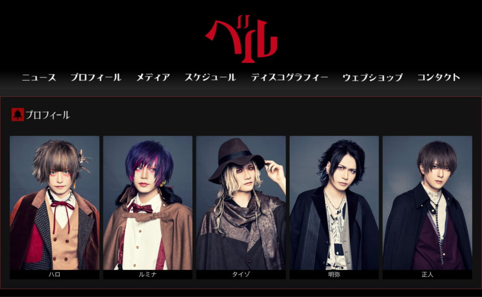 ベル Official Web Site – ビジュアル系バンド「ベル」の公式HP。メンバー紹介や、ライブスケジュールなどベルの情報はこちらをチェック!のWEBデザイン