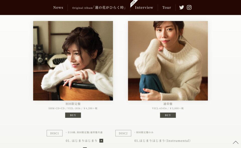 柴田淳 | Original Album「蓮の花がひらく時」Special SiteのWEBデザイン