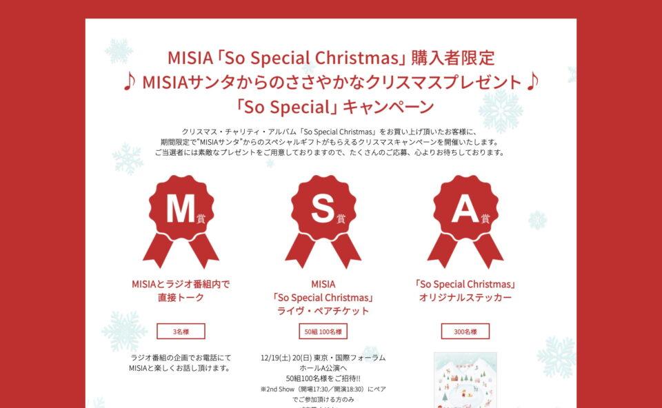「So Special Christmas」 – MISIA クリスマス・チャリティ・アルバムのWEBデザイン