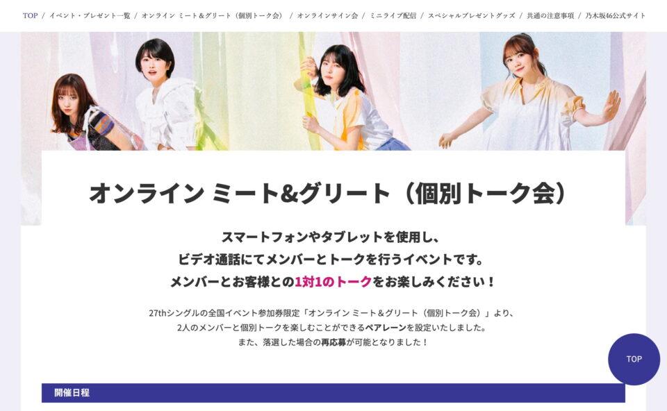 27thシングル全国イベント&スペシャルプレゼント特設サイトのWEBデザイン