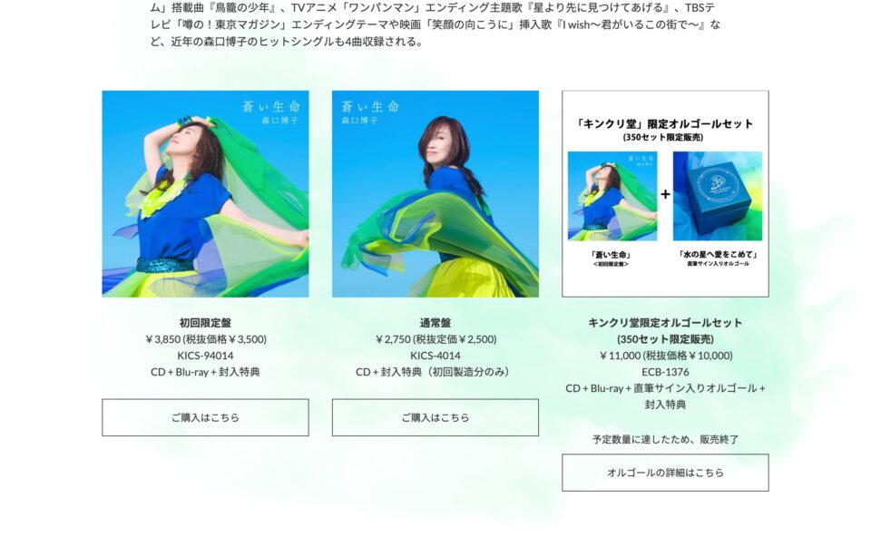 森口 博子「蒼い生命」特設サイトのWEBデザイン