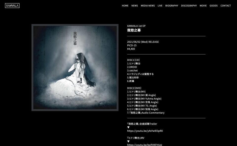 XANVALA official websiteのWEBデザイン