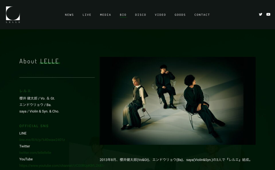 LELLE – レルエ Official SiteのWEBデザイン