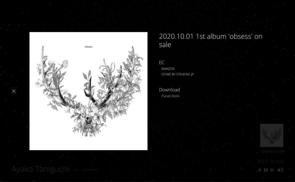 Ayako Taniguchi | ComposerのWEBデザイン