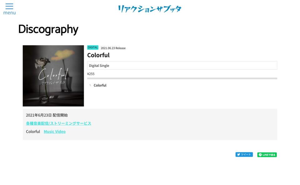 リアクション ザ ブッタ Official WebsiteのWEBデザイン