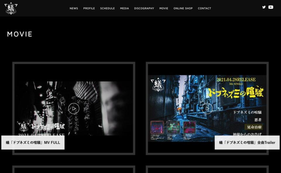 蟻 OFFICIAL WEB SITEのWEBデザイン