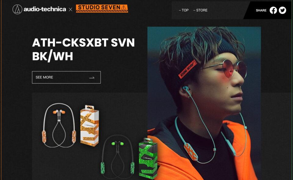 「オーディオテクニカ×STUDIO SEVEN」特設ページ | オーディオテクニカのWEBデザイン