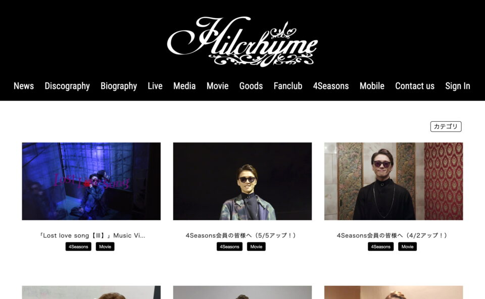 Hilcrhyme Official SiteのWEBデザイン