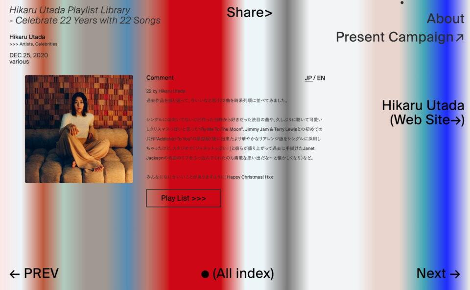 Hikaru Utada Playlist Library – Celebrate 22 Years with 22 SongsのWEBデザイン