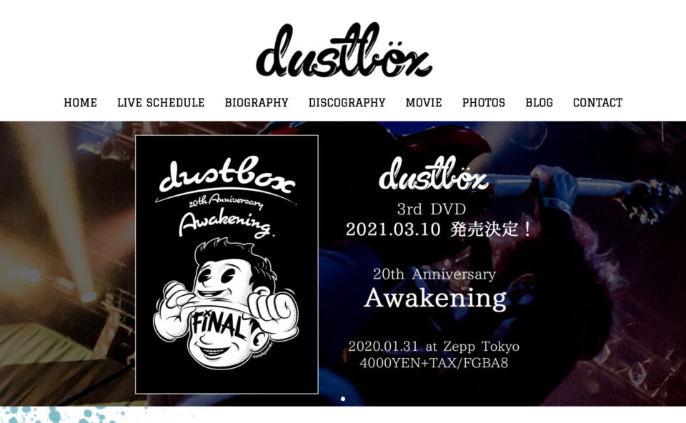 dustbox official web siteのWEBデザイン