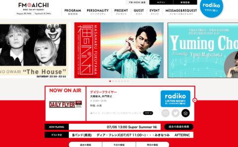 FM AICHI WEB-site | ラジオ・radiko等で聴けます!のWEBデザイン